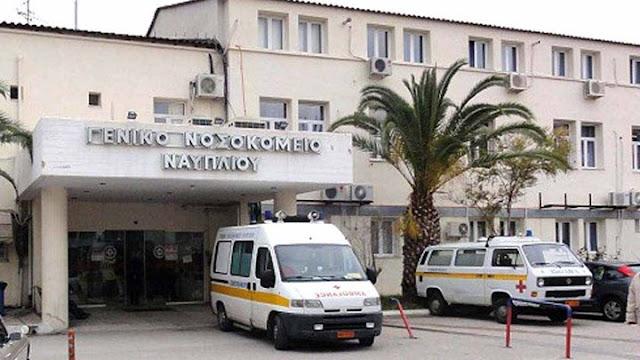 Το Νοσοκομείο Ναυπλίου προσλαμβάνει 7 γιατρούς