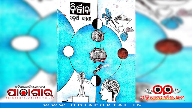 Bigyana (ବିଜ୍ଞାନ) [1994] Class-4 School Book - Download Free e-Book (HQ PDF), Download Bigyana (ବିଜ୍ଞାନ) Text Book of Class -4, published in the year 1994 by Schools and Mass Education Department, Government of Odisha and prepared by TE & SCERT Odisha or Teacher Education And State Council Of Educational Research & Training, Odisha.