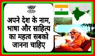 S21, Importance of our country India, Bhasha-Bharati and our literature -सतगरु महर्षि मेंहीं अमृतवाणी। 14वां साहित्य सम्मेलन में प्रवचन करते गुरुदेव
