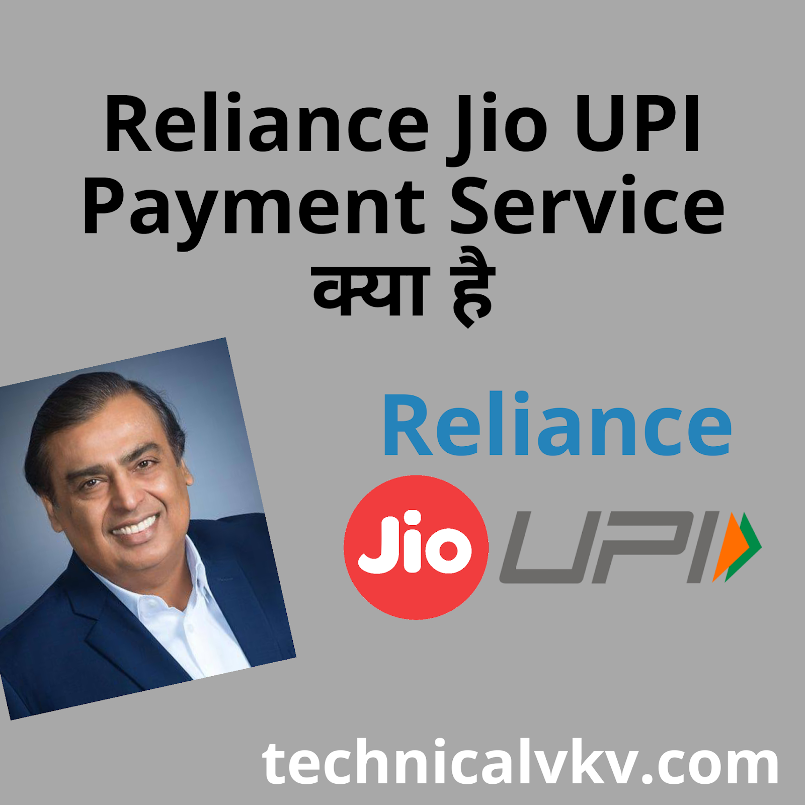 Reliance Jio UPI Payment Service क्या है