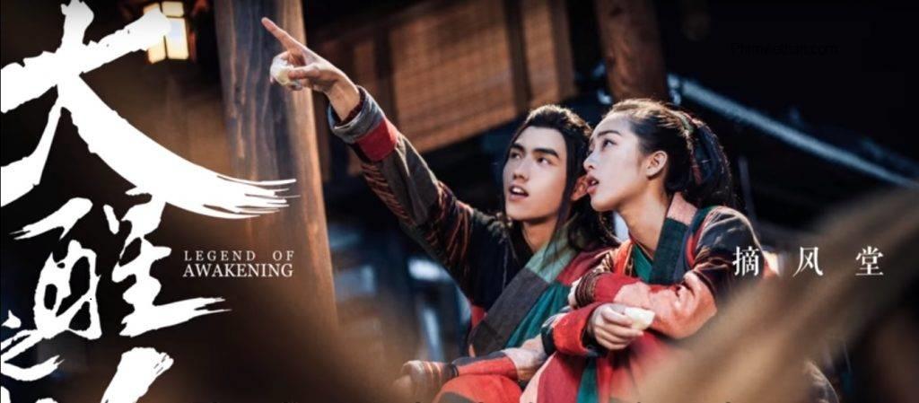 Thiên tỉnh chi lộ - Legend of Awakening (2020)