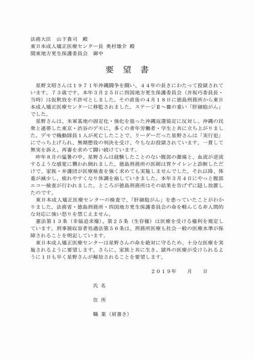 http://fhoshino.u.cnet-ta.ne.jp/000-hyosi/sin-yobosho.pdf