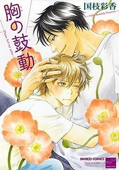 Kurubushi no Hone Manga