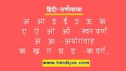 हिंदी वर्णमाला | Hindi Varnamala - क्या आप जानते हैं हिंदी वर्णमाला में कितने अक्षर (वर्ण) होते हैं ?