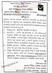 India Post (Indian Postal Department) (भारतीय डाक विभाग) Gujarat Circle Recruitment for 2510 Gramin Dak Sevak (GDS) Posts 2019 - Today Rojgar Job News Paper dil_meniya