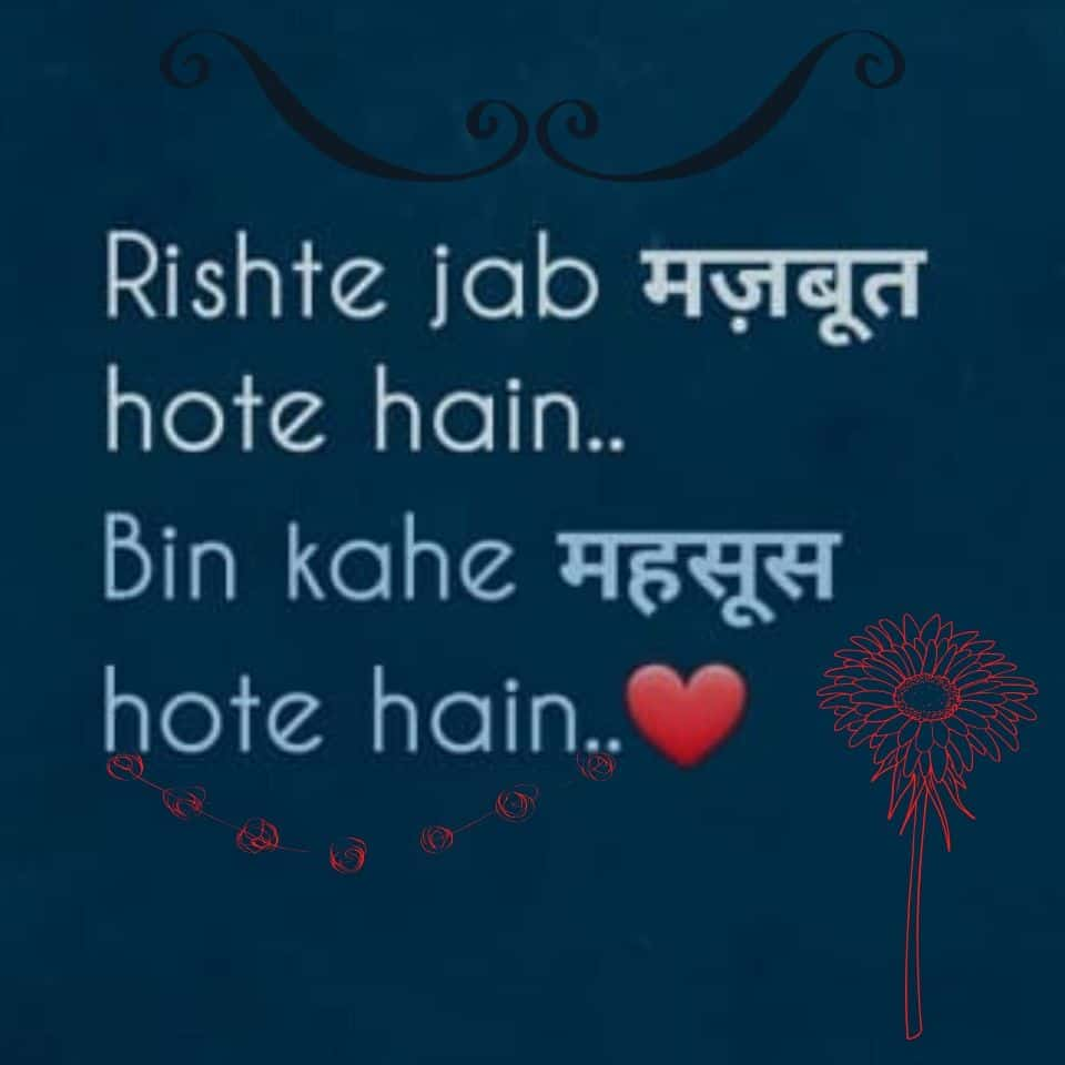 relationship-good-morning-shayari-image