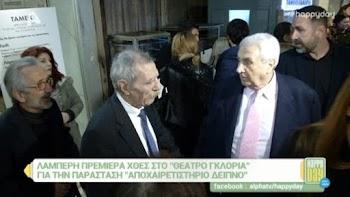 Ο Δημήτρης Κοντομηνάς «απάντησε» για τον Λάκη Λαζόπουλο
