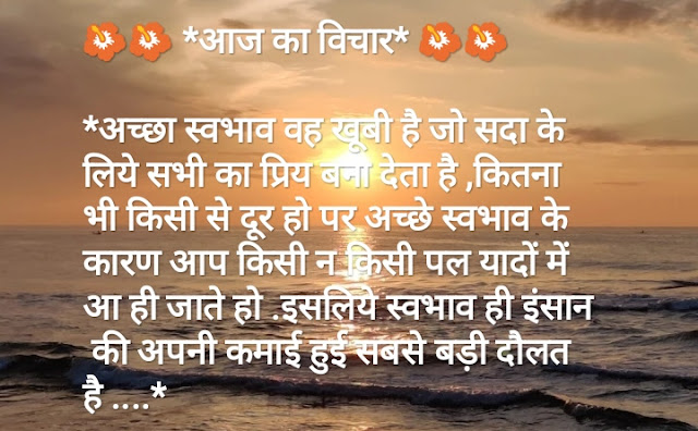 सुप्रभात सुविचार,Good Morning Suvichar In Hindi