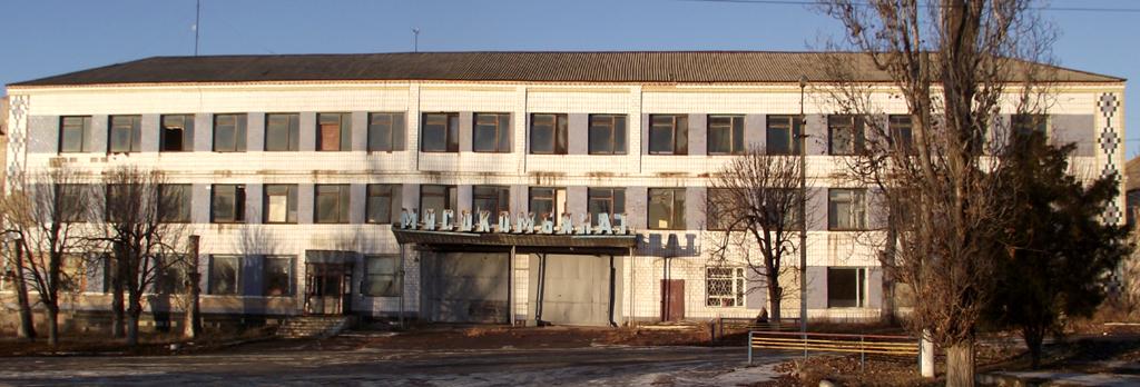 Здание Артемовского мясокомбината. Весна 2021 год