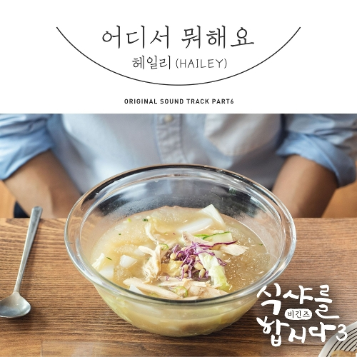 Hailey – Let's Eat! 3 OST Part.6
