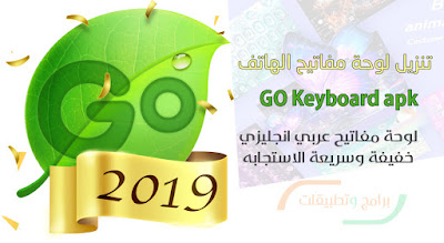 Download GO Keyboard apk for Android