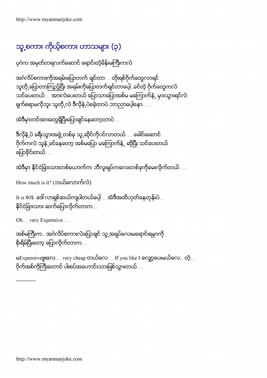 Myamar Funny Story of The Different Languages part-3, myanmar jokes