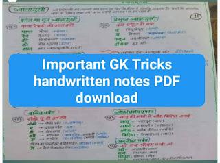 GK tricks handwritten notes