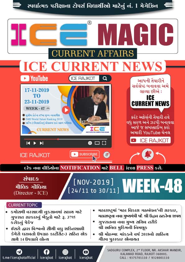 ICE Rajkot Current Affairs |  ICE MAGIC Week-48 Current Affairs Pdf | iceonline.in
