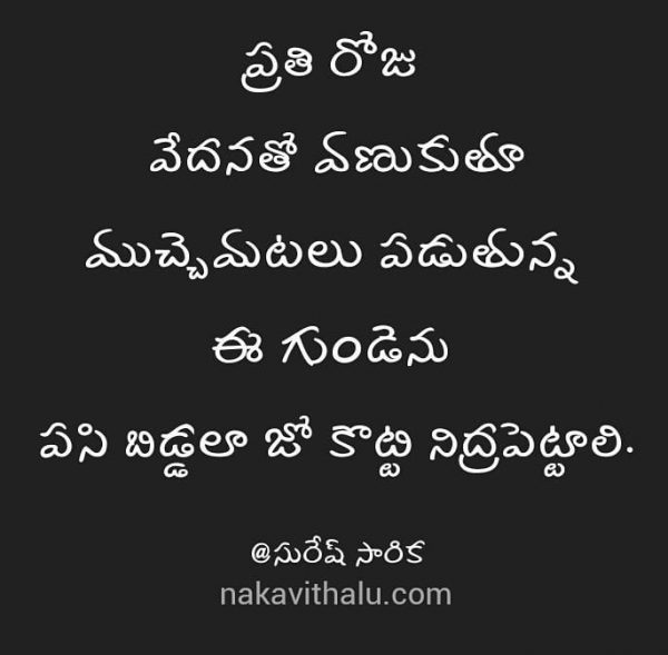 వేదన - Telugu quotes