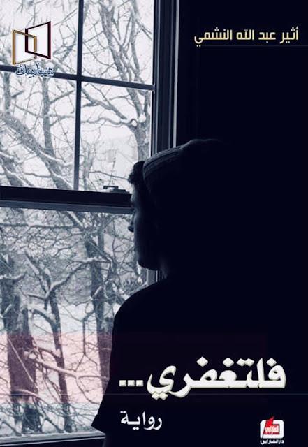 رواية أحببتك أكثر مما ينبغي pdf   رواية فلتغفري فلتغفري هي الجزء الثاني من رواية أحبتتك أكثر مما ينبغي للكاتبة السعودية أثير النمشي ،وتتحدث عن نفسِ الموضوع معَ اختلاف الرواي ومعهُ تختلفُ وجهات النظر. يأخد عزيز دور هذه المرّة الدور ويُحاول رواية نفس الأحداث بطريقته الخاصة ومن منظورهِ الشخصي. نبذة عن الرواية سألتكِ يوم ذاك إن كنتِ مسترجلة، أذكر كيف رفعتِ رأسكِ، وكيف سدّدتِ نظرتكِ الحادة تلك كقذيفة من لهب... كانت نظراتكِ شهية رغم حدتها ورغم تحديها. لا أعرف كيف سلبتني بتلك السرعة يا جمان، لا أفهم كيف خلبتِ لبي من أول مرة وقعت فيها عيناي عليكِ.استفززتكِ كثيراً يومها، كنت ازداد عطشاً لاستفزازكِ بعد كل كلمة وبعد كل جملة، عصبيتكِ كانت لذيذة، احمرار أذنيكِ كان مثيراً، كنتِ (المنشودة) باختصار ولم أكن لأفرط بكِ بعدما وجدتكِ. حينما غادرتِ المقهى يا جمان، قررت أن تكوني لي، لم أكن لأسمح بأن تكوني لغيري أبدا . تحميل رواية فلتغفري تحميل كتاب فلتغفري pdf الكاتب أثير عبد الله النشمي اضغط هنا   تحميل رواية أحببتك أكثر مما ينبغي pdf اضغط هنا