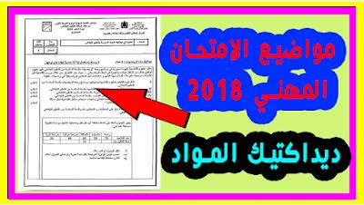 مواضيع الامتحان المهني 2018: الديداكتيك المواد للتعليم الابتدائي
