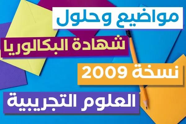 مواضيع وحلول شهادة البكالوريا 2009 | شعبة العلوم التجريبية
