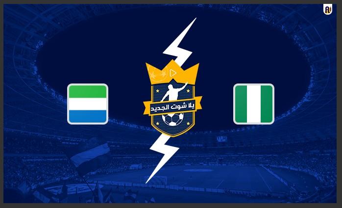 مشاهدة مباراة نيجيريا وسيراليون
