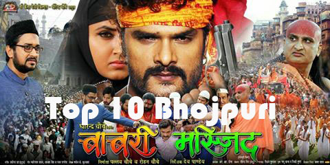 First look Poster Of Bhojpuri Movie Babri Masjid. Latest Feat Bhojpuri Movie Babri Masjid Poster, movie wallpaper, Photos