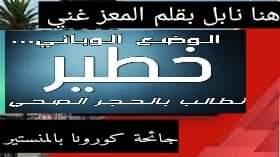 هنا نابل/ الجمهورية التونسية الوضع الوبائي أصبح خطير جدا