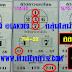 มาแล้ว...เลขเด็ดงวดนี้ 3ตัวบน หวยซอง ดวงดาวมหาโชค งวดวันที่ 16/10/60