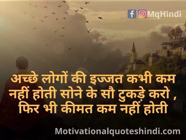 Karma Status In Hindi