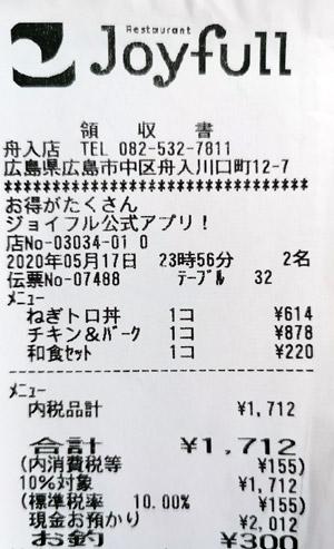 ジョイフル 舟入店 2020/5/17 飲食のレシート