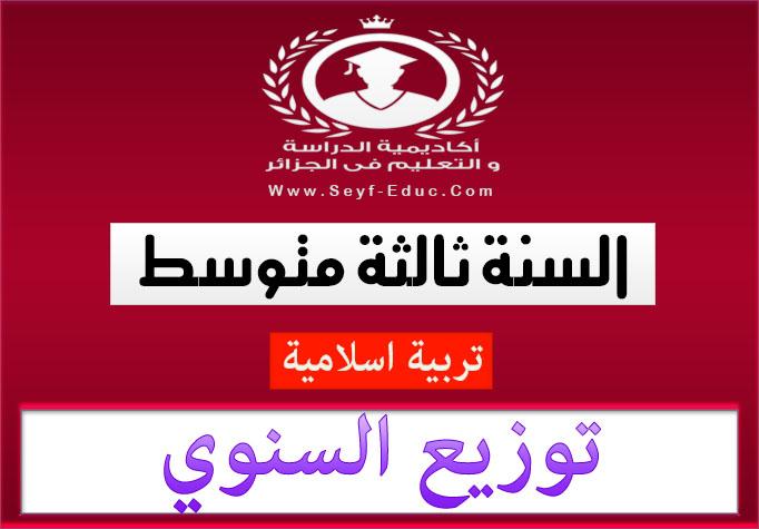  توزيع السنوي لمادة التربية الاسلامية للسنة الثالثة متوسط