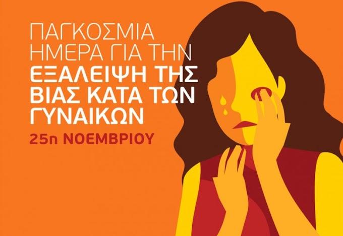 Μήνυμα του Ε.Κ.Φ. για την παγκόσμια ημέρα για την εξάλειψη της βίας κατα των γυναικών