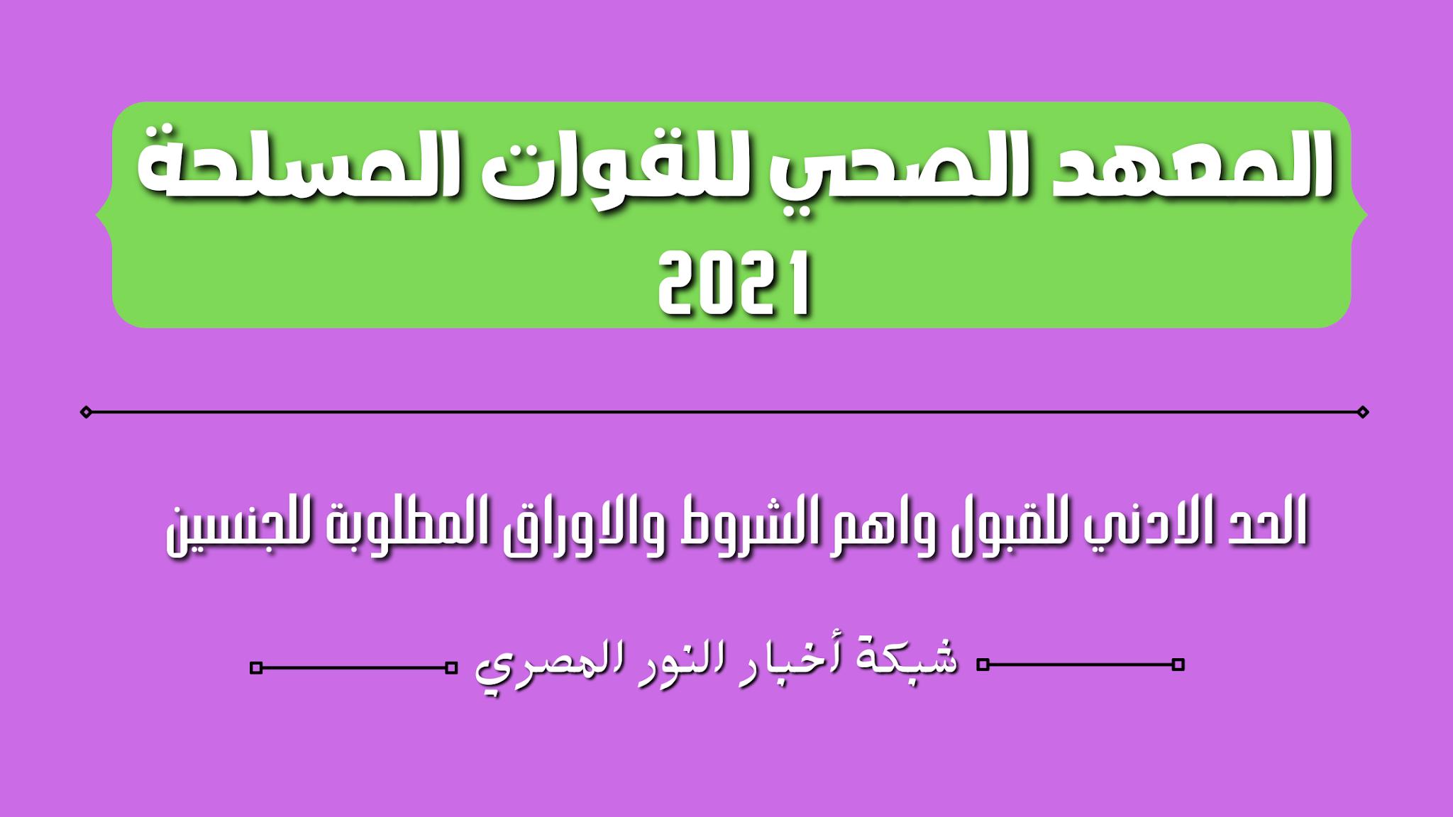 الحد الادني لتنسيق القبول في المعهد الصحي للقوات المسلحة 2021-2022 للإناث و الذكور | اهم الشروط و الأوراق المطلوبة للالتحاق بالمعاهد الحربية