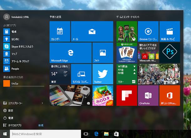 画像はWindows 10のスタートメニュー.Windows 10とKubuntu 16.04の比較