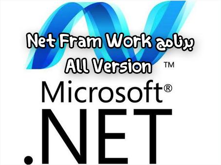 تحميل برنامج Net fram work  بكل اصداراته تثبيت اوفلاين لا يحتاج انترنت