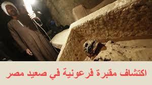 اكتشاف مقبرة واثار في صعيد مصر