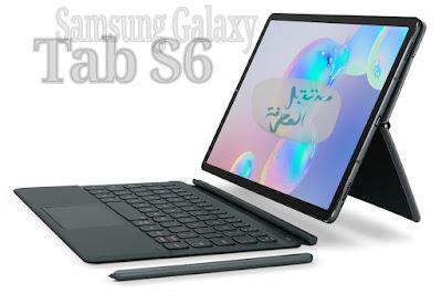 المواصفات التقنية للجهاز اللوحي سامسونج جالكسي تاب6 Samsung Galaxy Tab S6