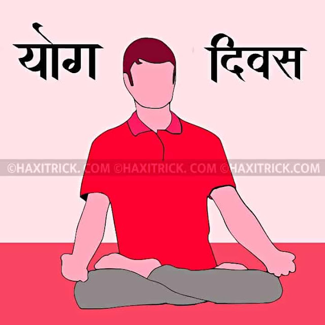 Yoga Diwas Ki Picture images Simple Free Download Hindi