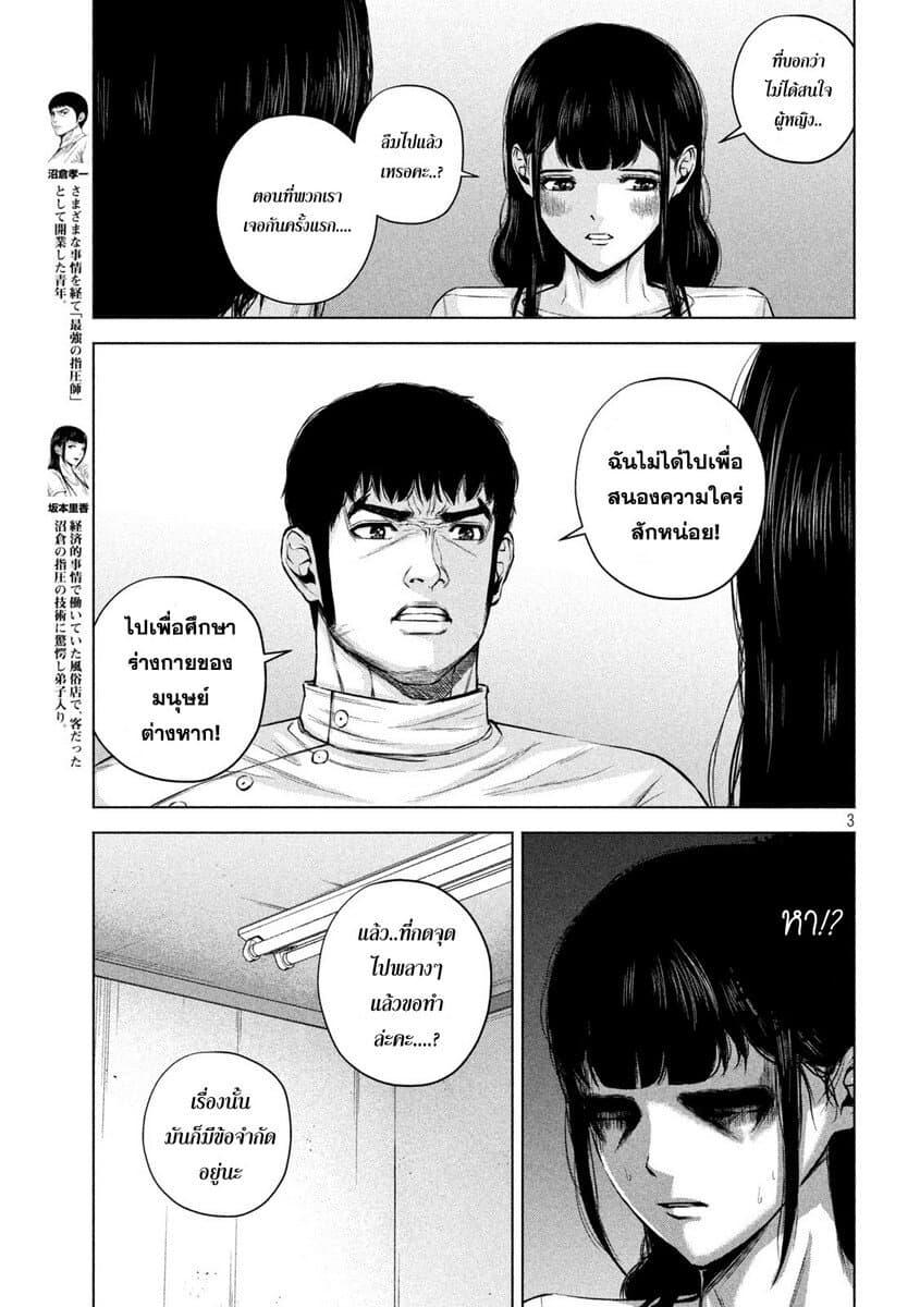 อ่านการ์ตูน Kenshirou ni Yoroshiku ตอนที่ 30 หน้าที่ 3