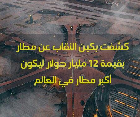 كشفت بكين النقاب عن مطار بقيمة 12 مليار دولار ليكون أكبر مطار في العالم