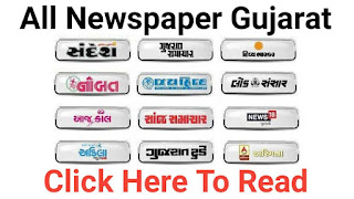 All Gujarati Newspaper Pdf Read Online Newspaper | Daily Newspaper 2021