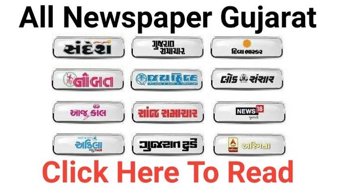 All Gujarati Newspaper Pdf Read Online Newspaper | Daily Newspaper 2021