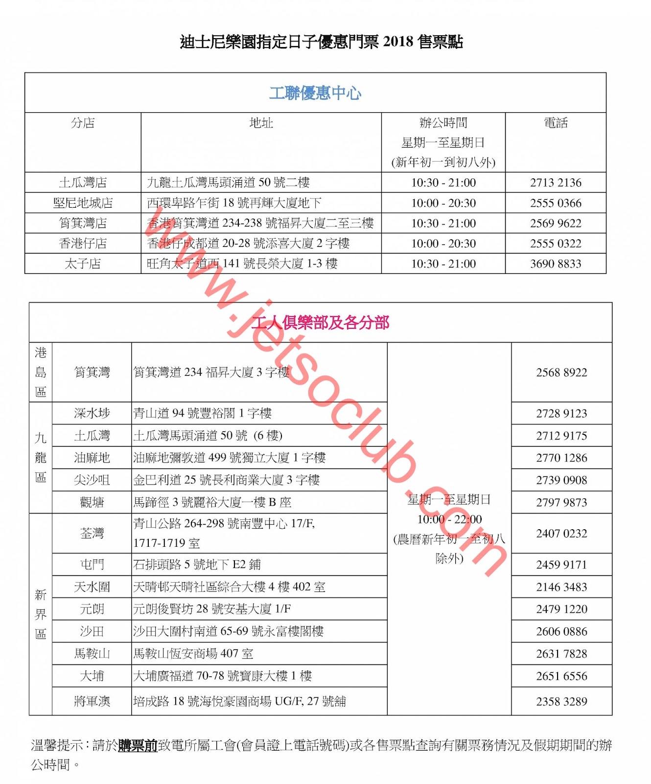 工聯會:香港迪士尼樂園 門票/酒店優惠(購票:11/2-10/4) ( Jetso Club 著數俱樂部 )