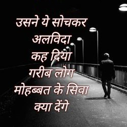apne log  shayari