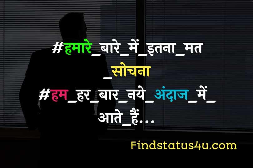 Hindi in fb attitude status 101+ Best