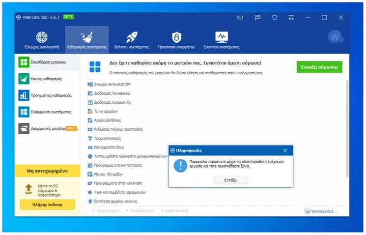 Wise Care 365 :  Καθαρίστε  το μητρώο των Windows και τα άχρηστα αρχεία από το PC σας
