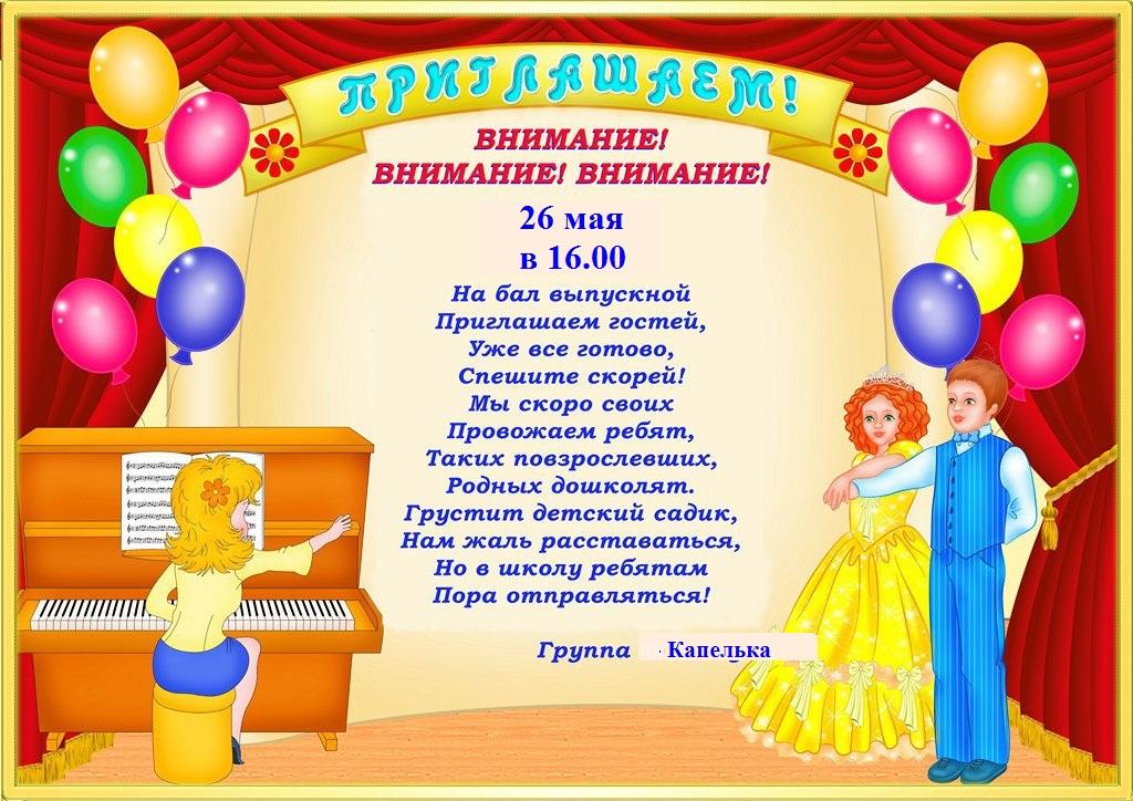 Приглашения в детский сад, напечатать красиво
