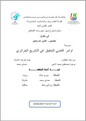 مذكرة ماستر: أوامر قاضي التحقيق في التشريع الجزائري PDF
