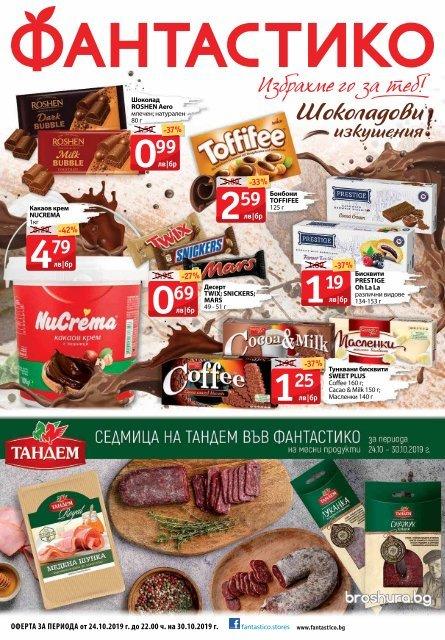 магазини Фантастико - брошури  и каталози