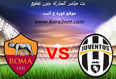 موعد مباراة يوفنتوس وروما اليوم 1-8-2020 الدورى الايطالى