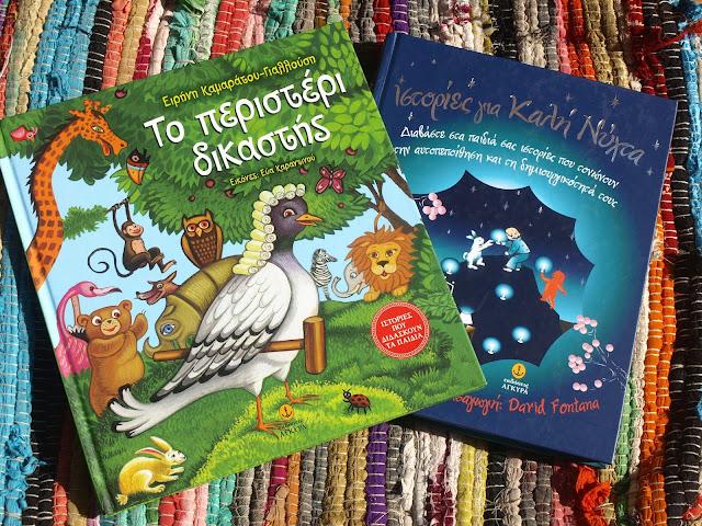 Βιβλία από τις εκδόσεις Άγκυρα!