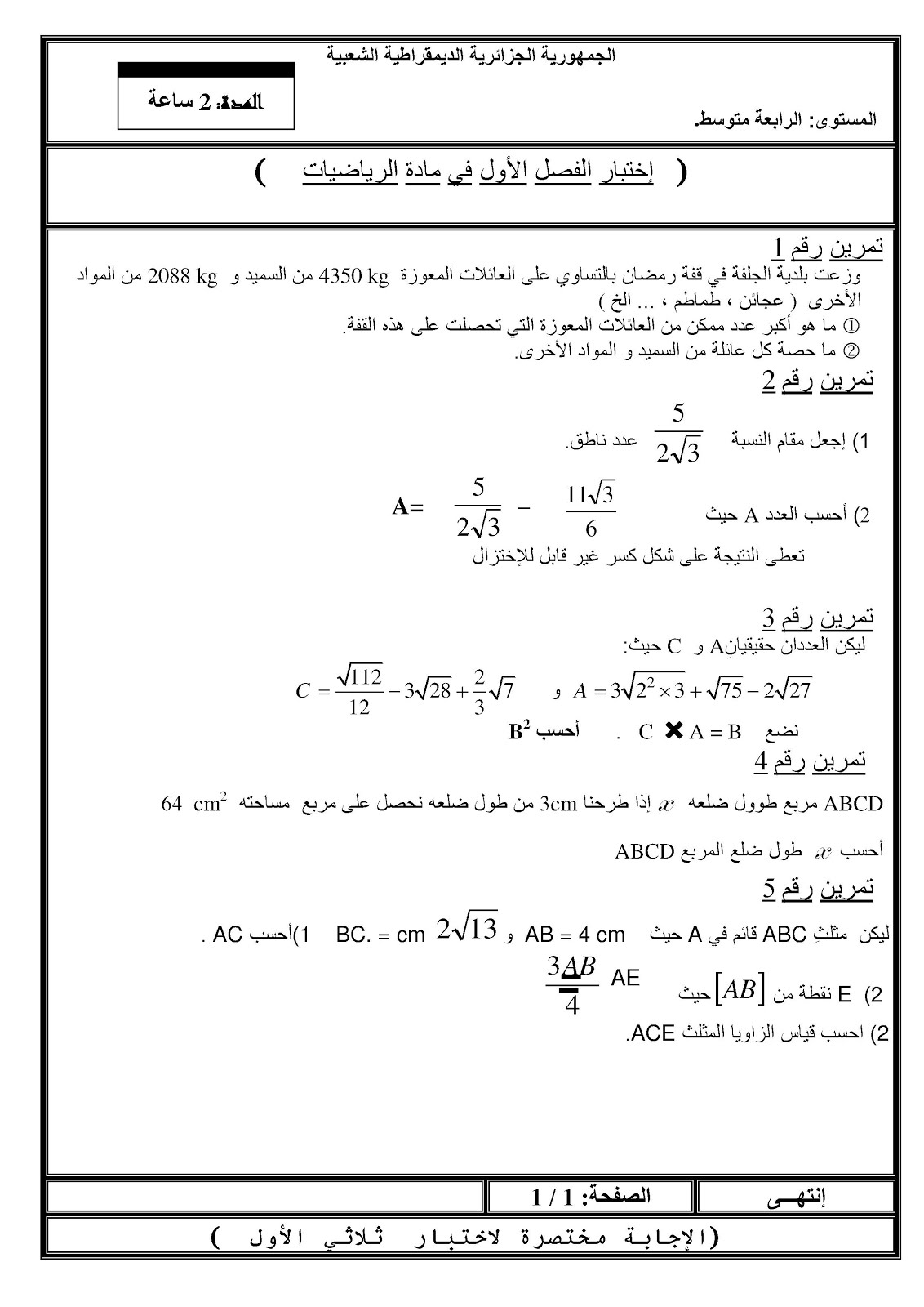 اختبار الرياضيات مع التصحيح للسنة الرابعة متوسط للفصل الأول